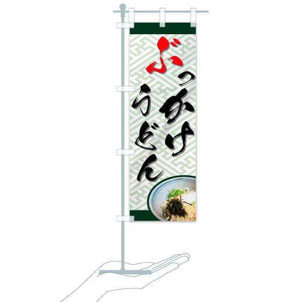 のぼり旗 ぶっかけうどんのデザインAのミニのぼりイメージ