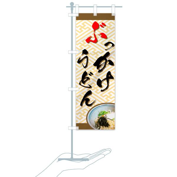 のぼり旗 ぶっかけうどんのデザインBのミニのぼりイメージ