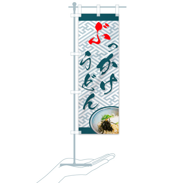 のぼり旗 ぶっかけうどんのデザインCのミニのぼりイメージ