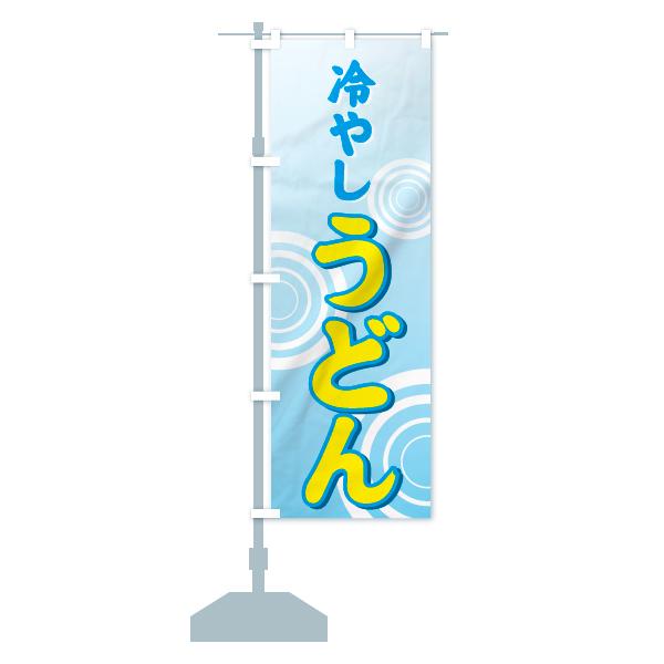 冷やしうどんのぼり旗のデザインBの設置イメージ