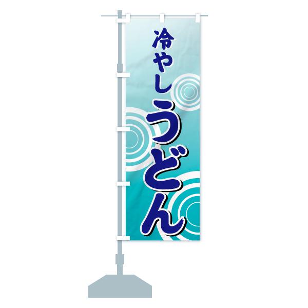 冷やしうどんのぼり旗のデザインCの設置イメージ