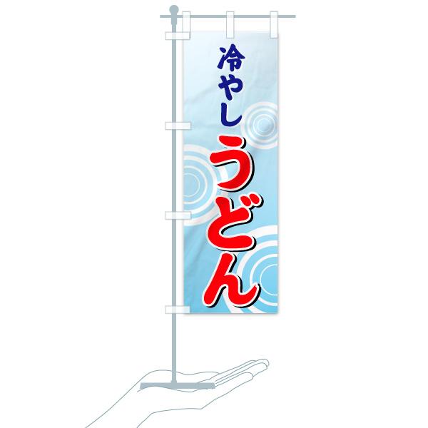 のぼり 冷やしうどん のぼり旗のデザインAのミニのぼりイメージ