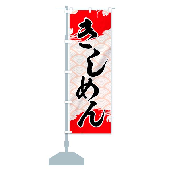 のぼり旗 きしめんのデザインAの設置イメージ