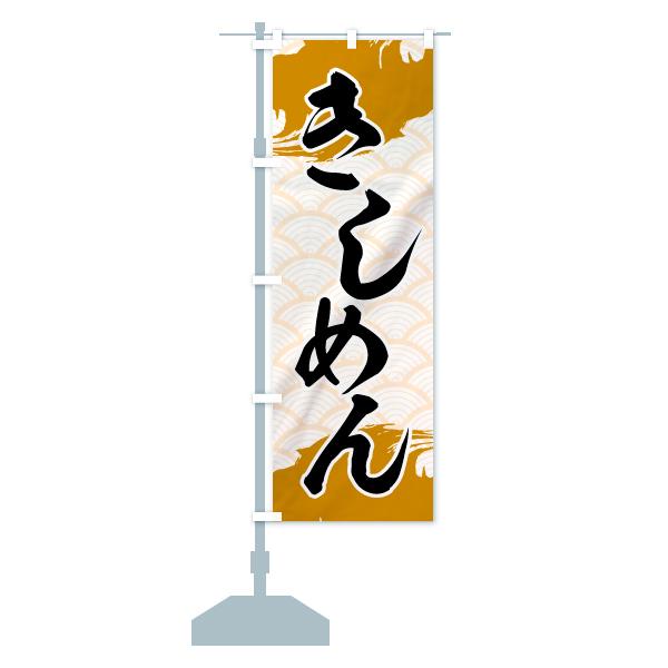 のぼり旗 きしめんのデザインCの設置イメージ