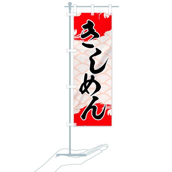 のぼり旗 きしめんのデザインAのミニのぼりイメージ