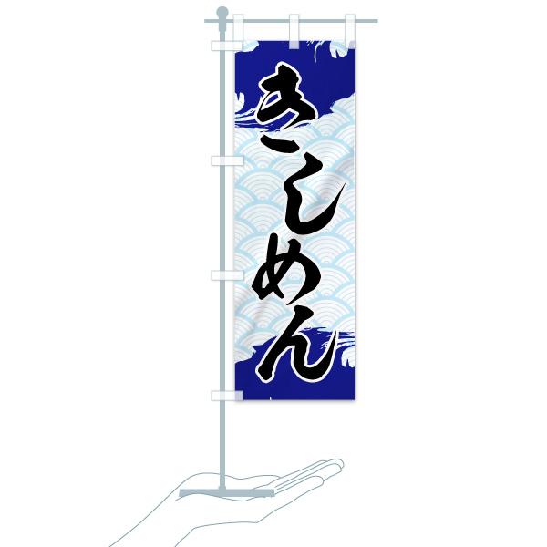 のぼり旗 きしめんのデザインBのミニのぼりイメージ