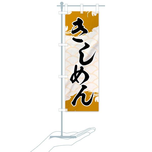 のぼり旗 きしめんのデザインCのミニのぼりイメージ