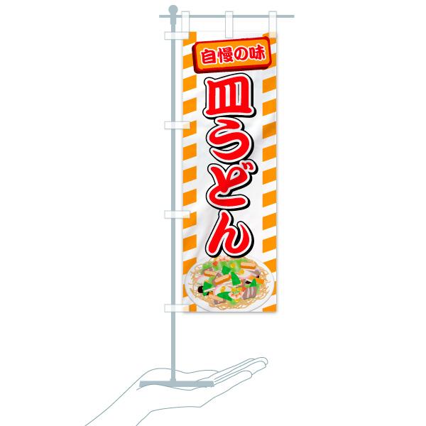 のぼり 皿うどん のぼり旗のデザインAのミニのぼりイメージ