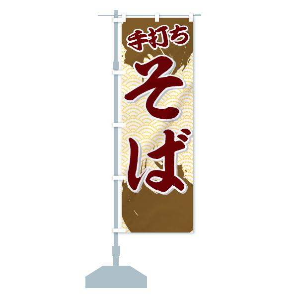 のぼり旗 手打ちそばのデザインBの設置イメージ