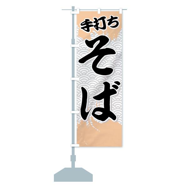 のぼり旗 手打ちそばのデザインCの設置イメージ