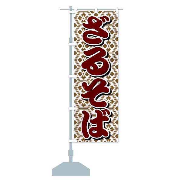 ざるそばのぼり旗のデザインCの設置イメージ