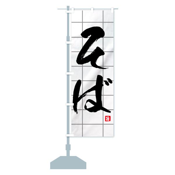 のぼり旗 そば 旨のデザインAの設置イメージ