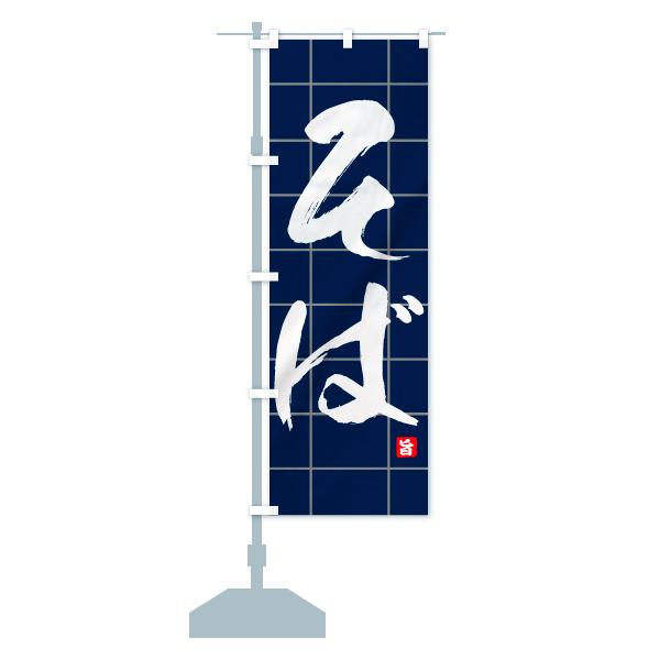 のぼり旗 そば 旨のデザインCの設置イメージ
