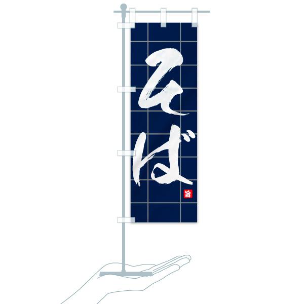 のぼり旗 そば 旨のデザインCのミニのぼりイメージ