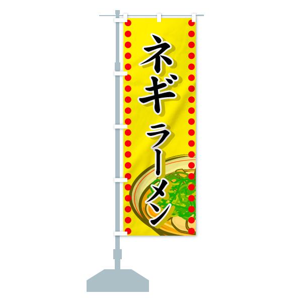 のぼり旗 ネギラーメンのデザインAの設置イメージ