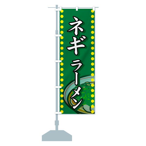 のぼり旗 ネギラーメンのデザインCの設置イメージ