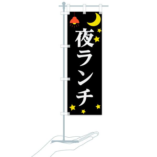 のぼり旗 夜ランチのデザインAのミニのぼりイメージ