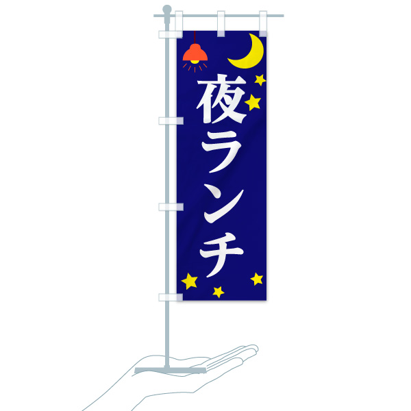 のぼり旗 夜ランチのデザインBのミニのぼりイメージ