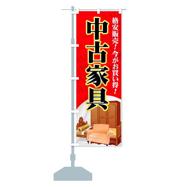 のぼり 中古家具 のぼり旗のデザインAの設置イメージ