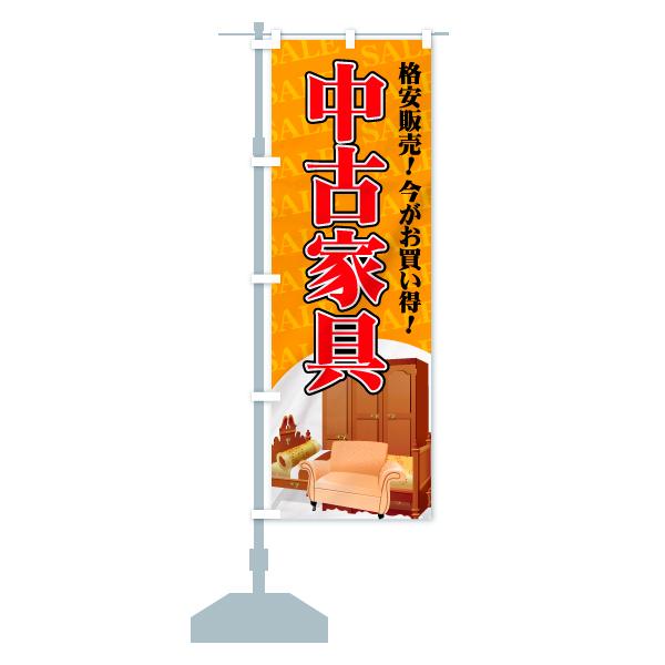 のぼり 中古家具 のぼり旗のデザインBの設置イメージ