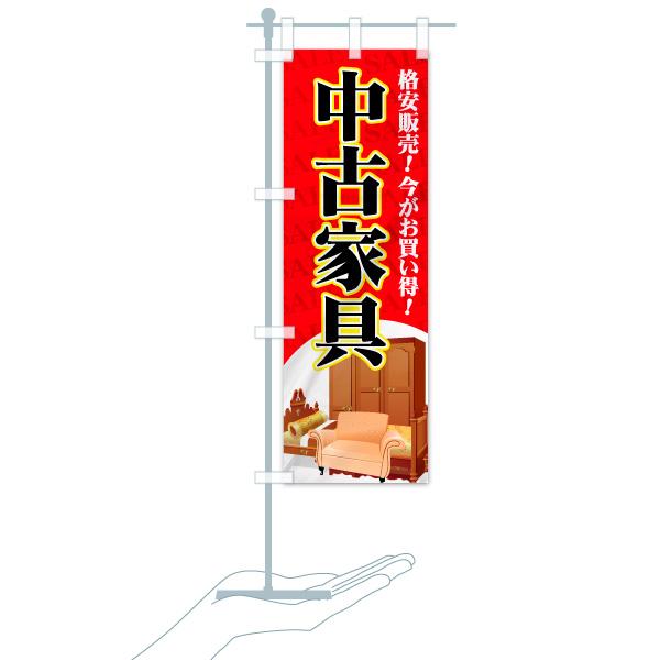 のぼり旗 中古家具 格安販売 今がお買い得のデザインAのミニのぼりイメージ