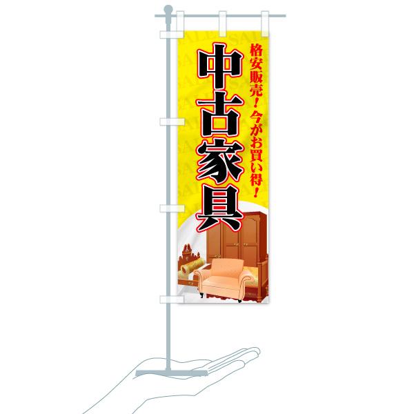 のぼり 中古家具 のぼり旗のデザインCのミニのぼりイメージ