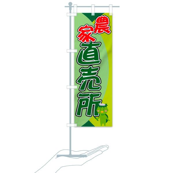 のぼり旗 農家直売所のデザインAのミニのぼりイメージ