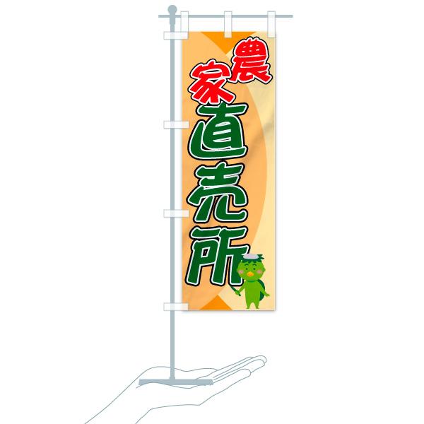 のぼり旗 農家直売所のデザインBのミニのぼりイメージ