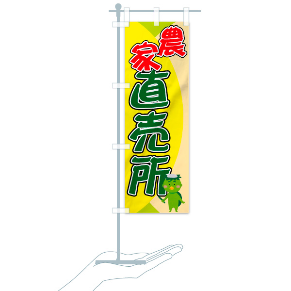 のぼり旗 農家直売所のデザインCのミニのぼりイメージ