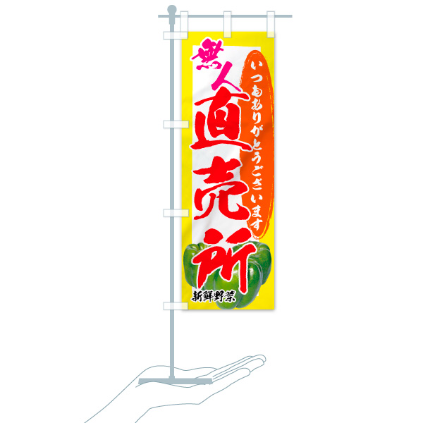 のぼり 無人直売所 のぼり旗のデザインCのミニのぼりイメージ