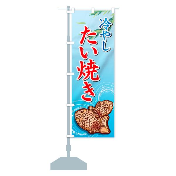 のぼり 冷やしたい焼き のぼり旗のデザインBの設置イメージ