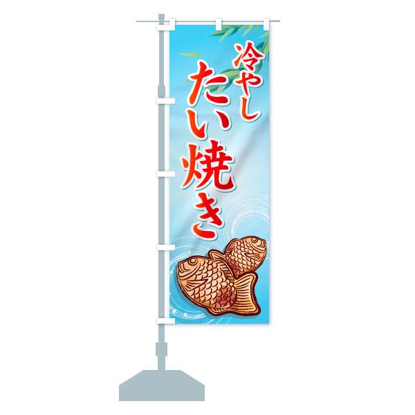 のぼり 冷やしたい焼き のぼり旗のデザインCの設置イメージ