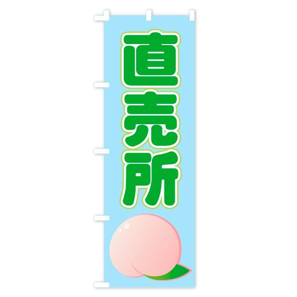 桃直売所のぼり旗のデザインBの全体イメージ