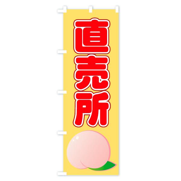 桃直売所のぼり旗のデザインCの全体イメージ