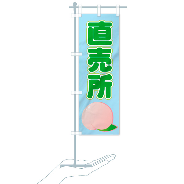 のぼり旗 直売所 桃のデザインBのミニのぼりイメージ