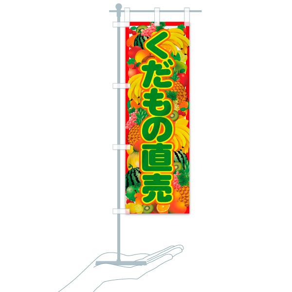 のぼり旗 くだもの直売所のデザインBのミニのぼりイメージ