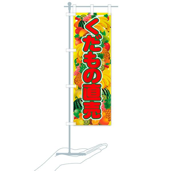 のぼり旗 くだもの直売所のデザインCのミニのぼりイメージ