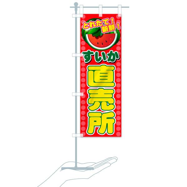 のぼり すいか直売所 のぼり旗のデザインAのミニのぼりイメージ