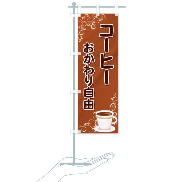 のぼり旗 コーヒー おかわり自由のデザインAのミニのぼりイメージ