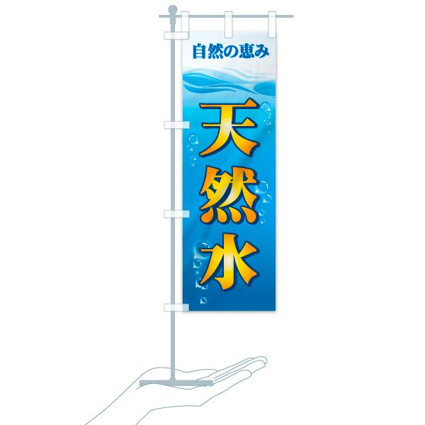 のぼり旗 天然水 自然の恵みのデザインBのミニのぼりイメージ