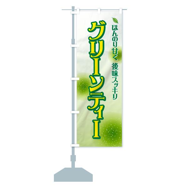 グリーンティーのぼり旗のデザインAの設置イメージ