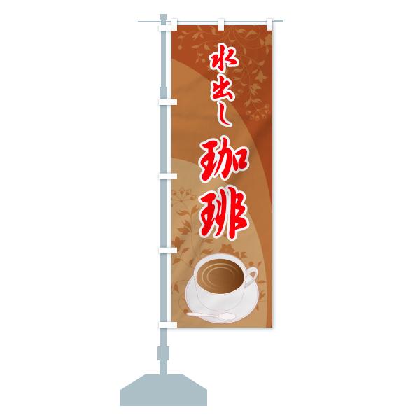 のぼり 水出し珈琲 のぼり旗のデザインAの設置イメージ