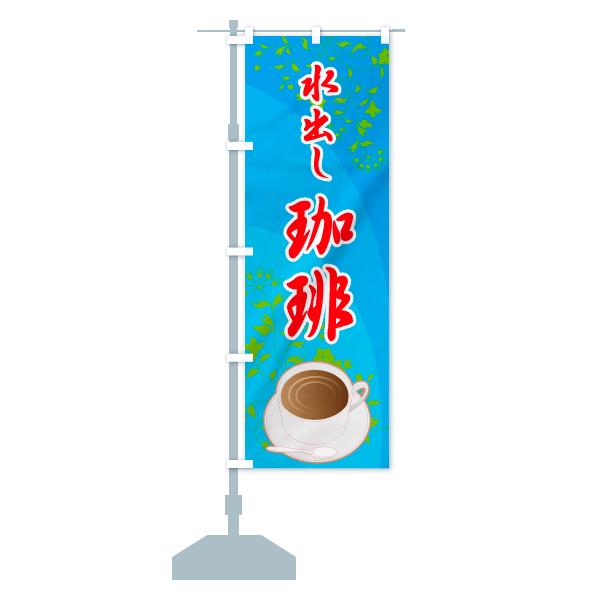のぼり 水出し珈琲 のぼり旗のデザインBの設置イメージ