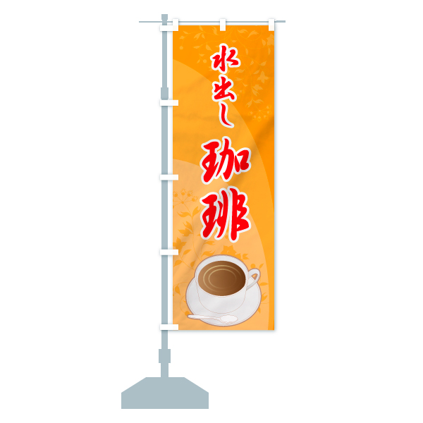 のぼり 水出し珈琲 のぼり旗のデザインCの設置イメージ