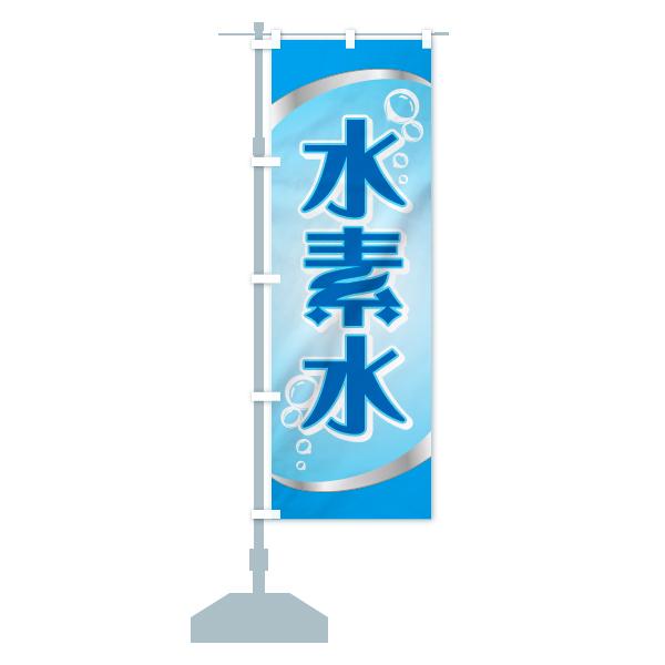 水素水のぼり旗のデザインBの設置イメージ