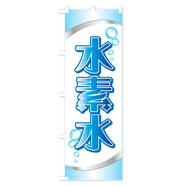 水素水のぼり旗のデザインCの設置イメージ