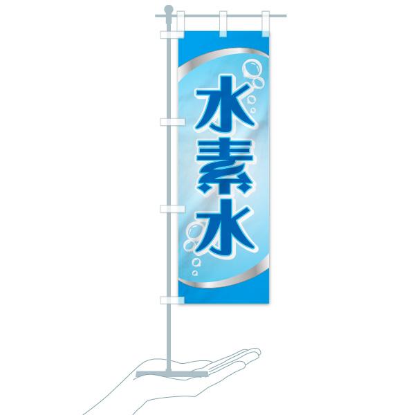 のぼり旗 水素水のデザインBのミニのぼりイメージ
