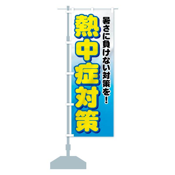 のぼり 熱中症対策 のぼり旗のデザインAの設置イメージ