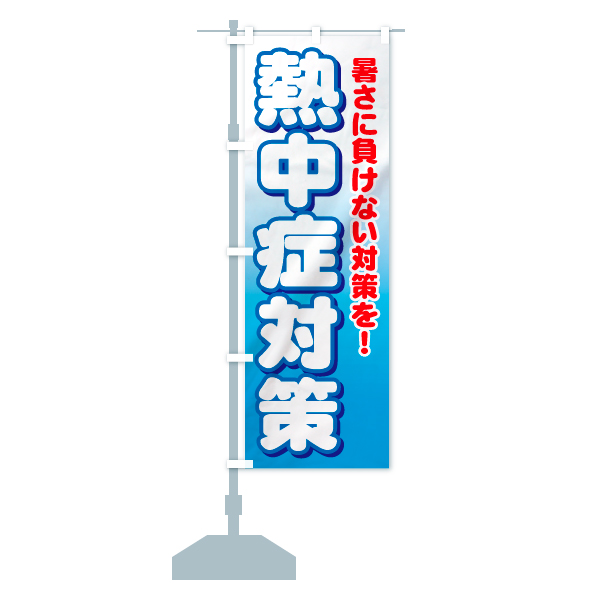 のぼり 熱中症対策 のぼり旗のデザインBの設置イメージ