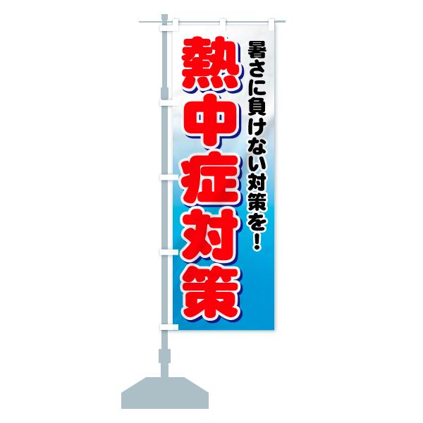 のぼり 熱中症対策 のぼり旗のデザインCの設置イメージ